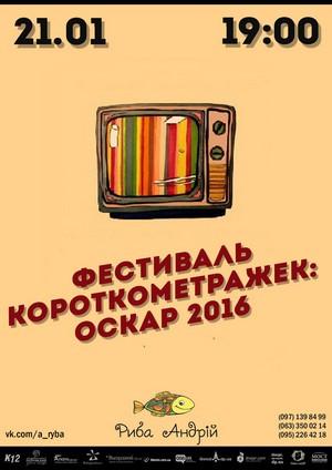 Фестиваль короткометражек: Оскар 2016