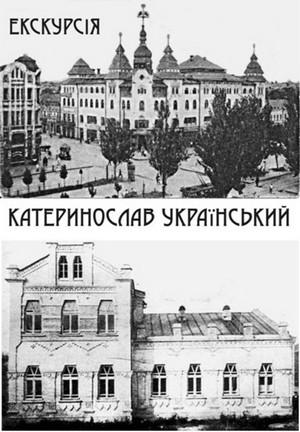 Екскурсія «Катеринослав український»