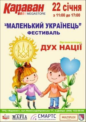 Маленький Украинец