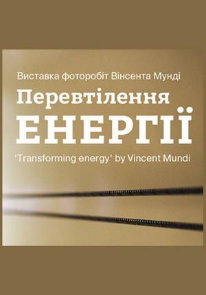 Перевоплощение энергии