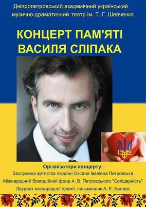 Концерт памяти Василия Слипака