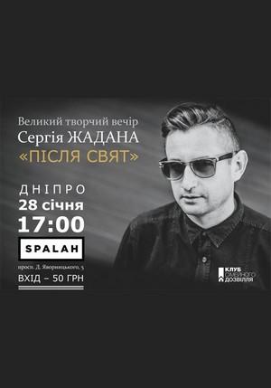 Великий творчий вечір Сергія Жадана
