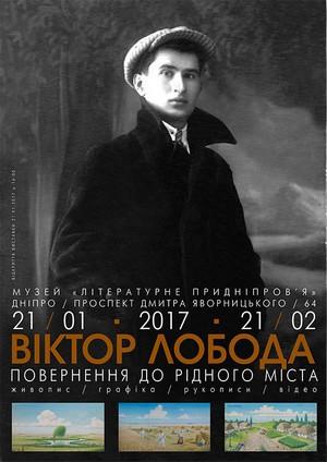 Віктор Лобода. Повернення до рідного міста