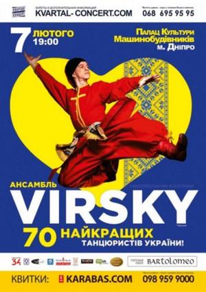 Ансамбль танца им. Павла Вирского