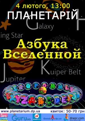 Азбука Вселенной