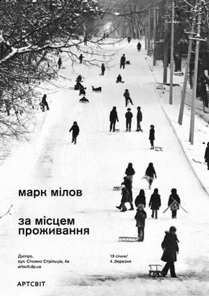 Марк Мілов. За місцем проживання