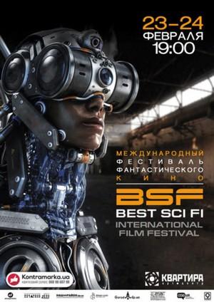 Международный фестиваль короткометражных фантастических фильмов