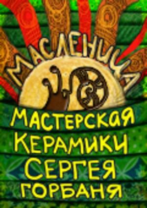 Масленица в мастерской керамики Сергея Горбаня