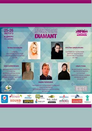ІІ Всеукраинский детский фестиваль талантов «DIAMANT»