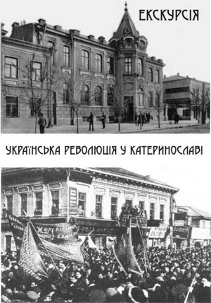 Екскурсія «Українська революція у Катеринославі»