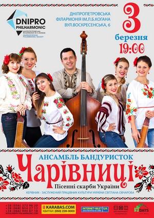 Концерт ансамбля бандуристок «Чарівниці»