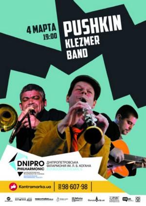 Еврейский оркестр «Pushkin Klezmer Band»