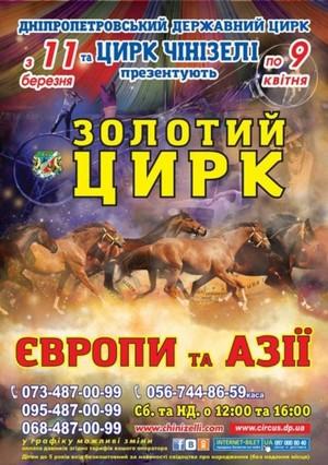 Золотий цирк Європи та Азії