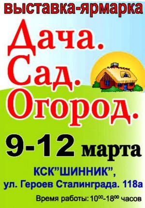 Выставка-ярмарка «Дача. Сад. Огород»