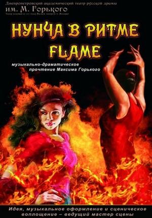 Нунча в ритме Flame