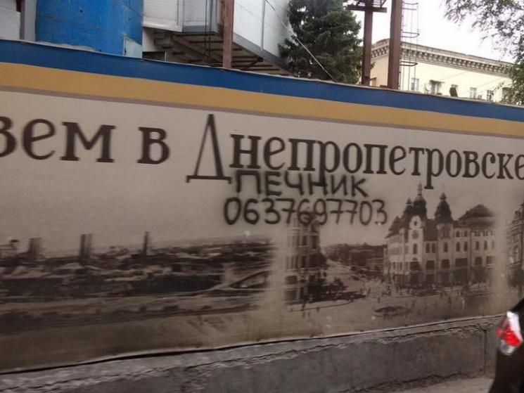 В Днепре задержан легендарный «Печник», который изуродовал рекламой весь город