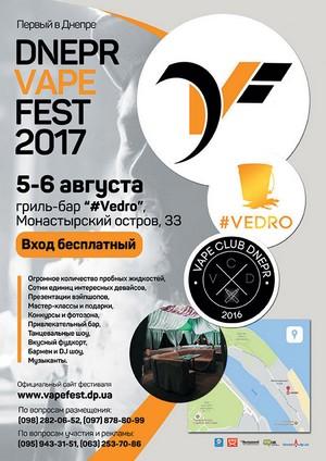 Dnepr Vape Fest  2017