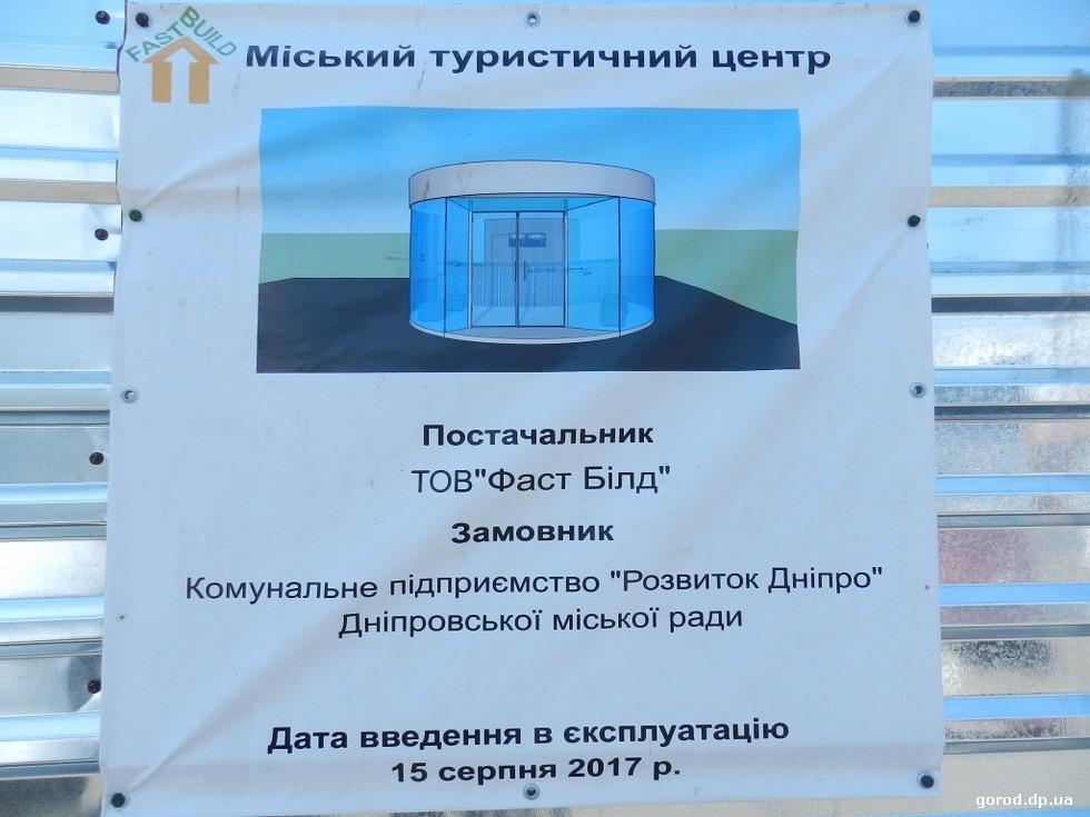 В центре Днепра растет первый туристический центр