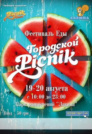 Городской Picnik. Фестиваль еды