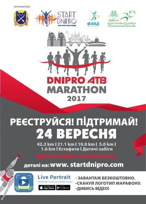Завершается регистрация на первый в Днепре чемпионат Украины по марафонскому бегу