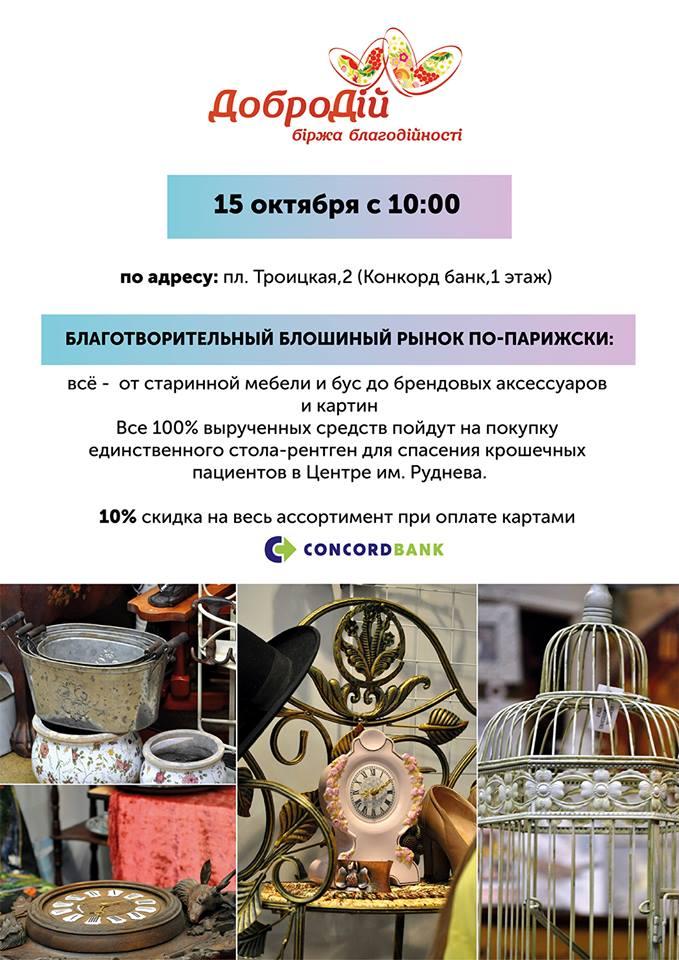 15 октября откроется Благотворительный блошинный рынок
