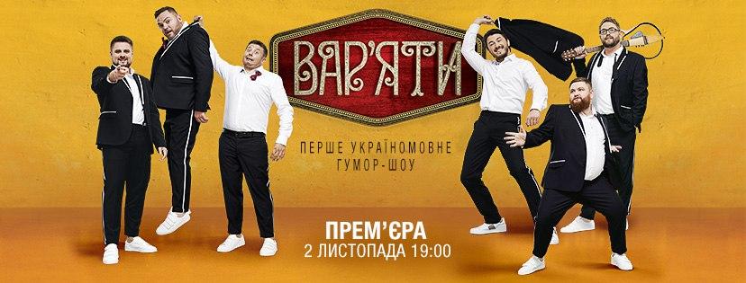 Сергій Притула: «У Дніпро я завжди повертаюсь з посмішкою!»