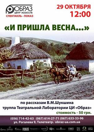 Cпектакль-показ по рассказам В.М. Шукшина «И пришла весна»