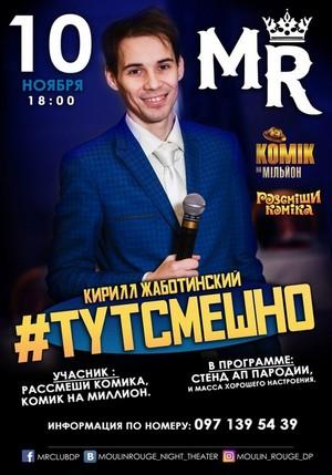 Юмористический концерт #ТУТСМЕШНО