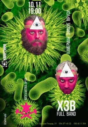 Хамерман Знищує Віруси