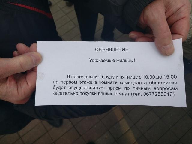 Неизвестные предлагают жильцам посещать личные консультации касательно покупки квартир В центре Днепра люди вышли на митинг ради права на жилье