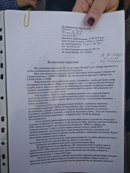 Жильцы обращались в Горсовет Днепра В центре Днепра люди вышли на митинг ради права на жилье