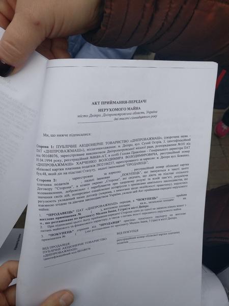 Митингующие считают, что им предлагают подписать фиктивные документы купли-продажи комнат В центре Днепра люди вышли на митинг ради права на жилье