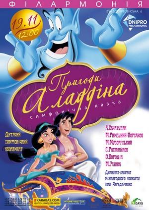 Симфонічна казка «Пригоди Алладіна»