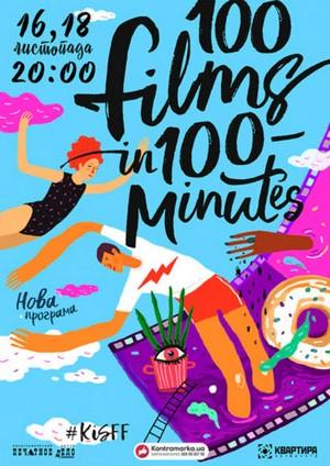 100 фільмів за 100 хвилин 2017 by KISFF
