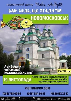 Святі місця Новомосковська
