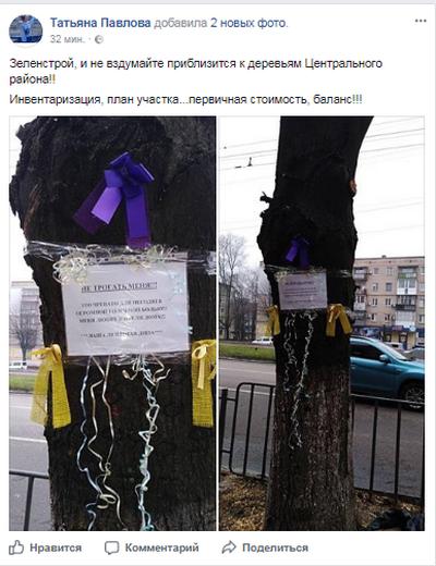 Обращение Татьяны Павловой в социальной сети