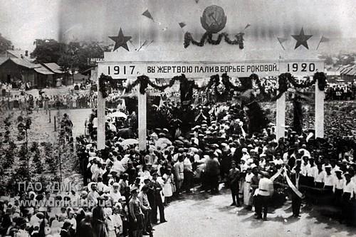 Митинг в контексте торжественного перезахоронения большевиков Арсеничева, Сыровца, Харитонова, Татаренко.