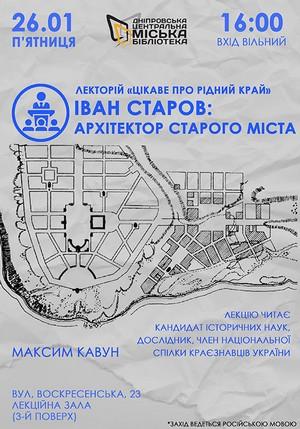 Иван Старов: архитектор старого города