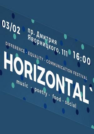 Арт-фестиваль HORIZONTAL