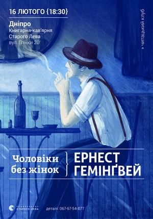 Старий Лев відкриває читацький клуб у Дніпрі
