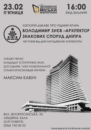 Володимир Зуєв – архітектор знакових споруд Дніпра