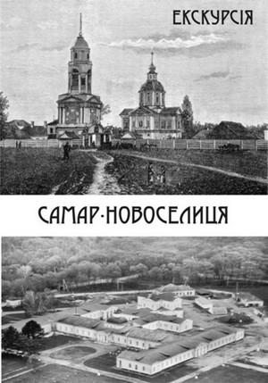 Екскурсія «Самар – Новоселиця»