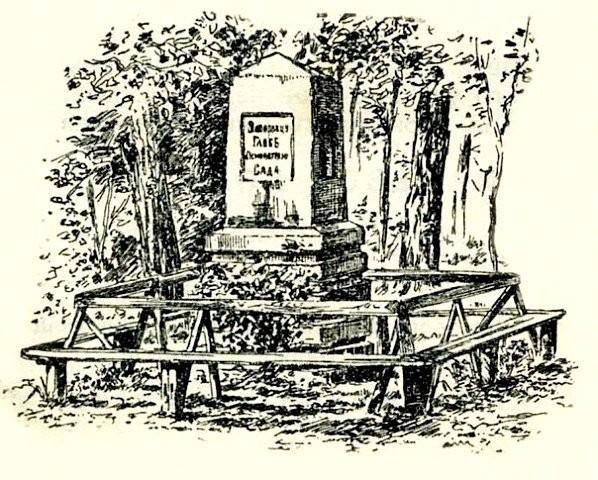 Первый памятник Лазарю Глобе. Его мог видеть Тарас Шевченко Тайны Днепра: великий Кобзарь на Приднепровье