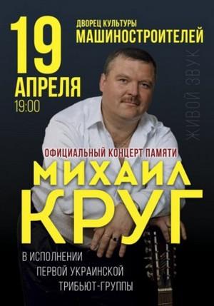 Михаил Круг концерт памяти