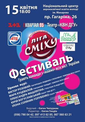Днепровская Лига Смеха