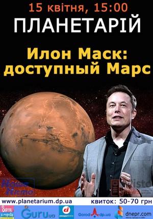 Илон Маск: Доступный Марс