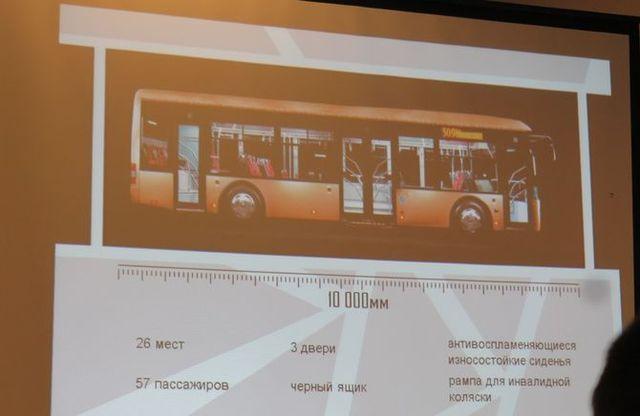 Новый электробус будет построен на базе 10-метрового автобуса ЛАЗ А152