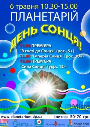 В Днепровском планетарии состоится детский праздник День Солнца