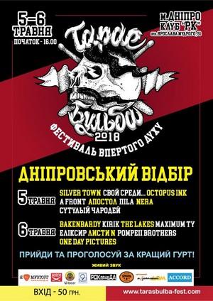 Дніпровський відбір на Фестиваль ТАРАС БУЛЬБА 2018