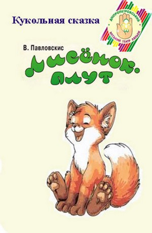 Лисёнок-Плут